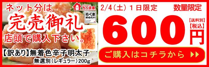 【7の日セール】無着色辛子明太子お得な無選別!限定販売!