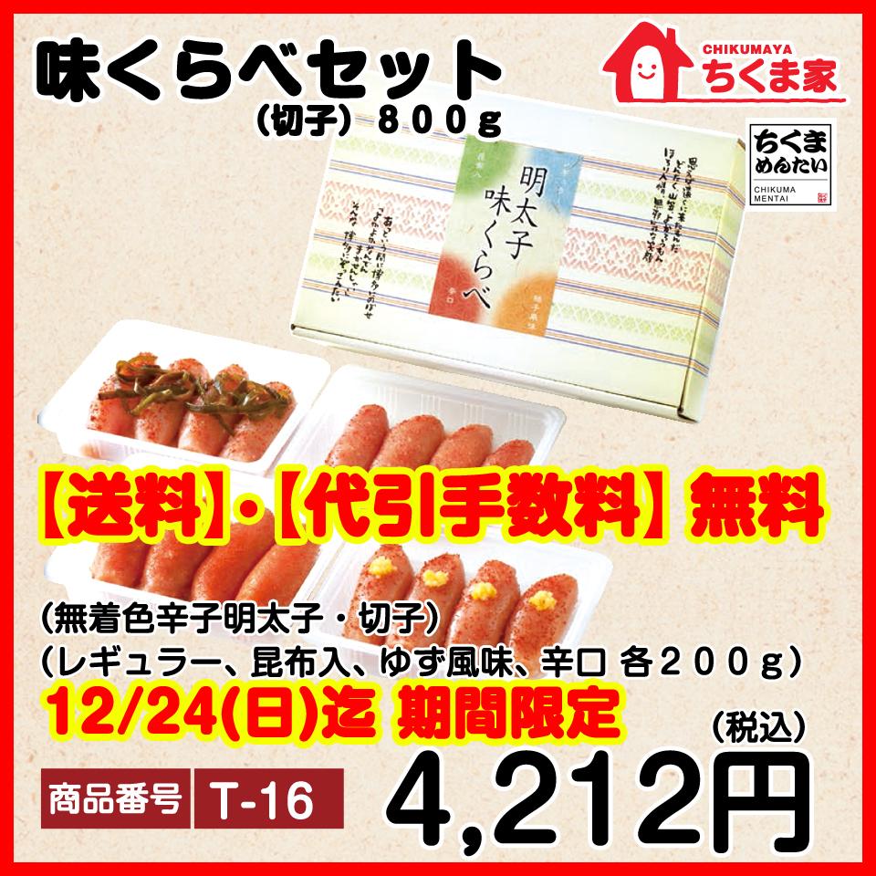 味くらべセット800g(無着色辛子明太子・切子)(レギュラー、昆布入、ゆず風味、辛口 各200g)4種類の味が楽しめる人気�1商品