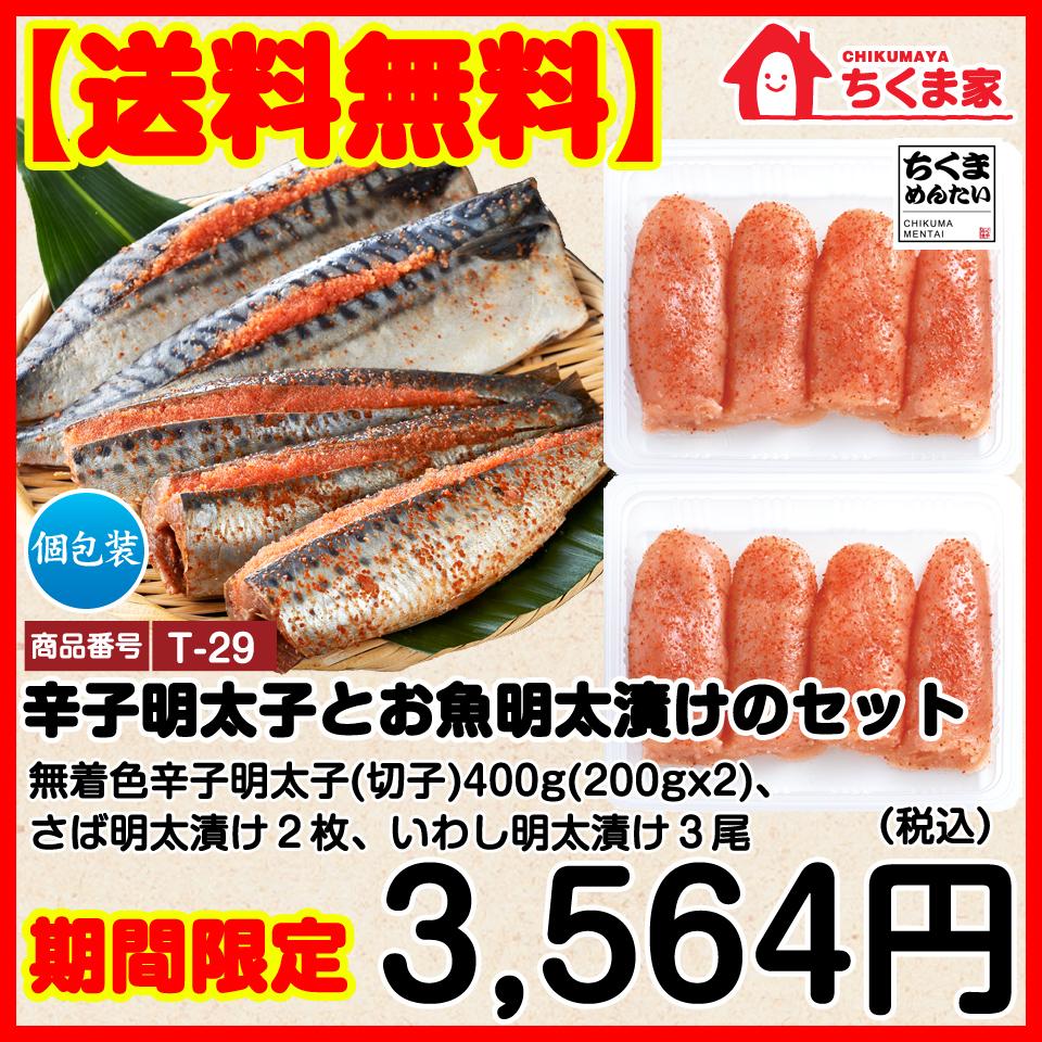 辛子明太子とお魚明太漬けのセット(無着色辛子明太子(切子)400g(200g×2)、さば明太漬け 2枚、いわし明太漬け 3尾) 脂ののった魚を明太調味液に二日間漬込み
