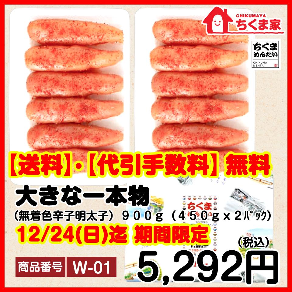 大きな一本物(無着色辛子明太子)レギュラー 900g(450g×2) 太腹の明太子を期間限定でお届けします