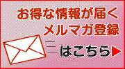メールマガジン購読・解除