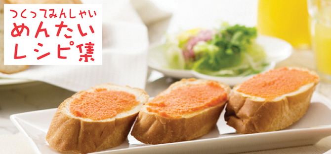 明太子レシピ集 めんたいレシピ